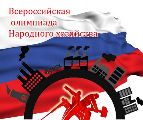 Участие в  конкурсах и Олимпиадах Московского союза экономистов и финансистов РФ.