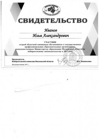 Участие во второй областной Олимпиаде по избирательному законодательству