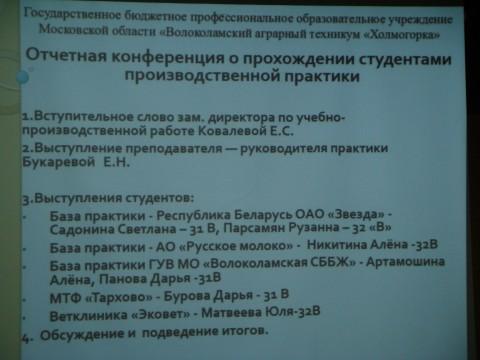 Конференция по итогам производственной практики по профилю специальности 36.02.01 Ветеринария в группах 31 В и 32 В
