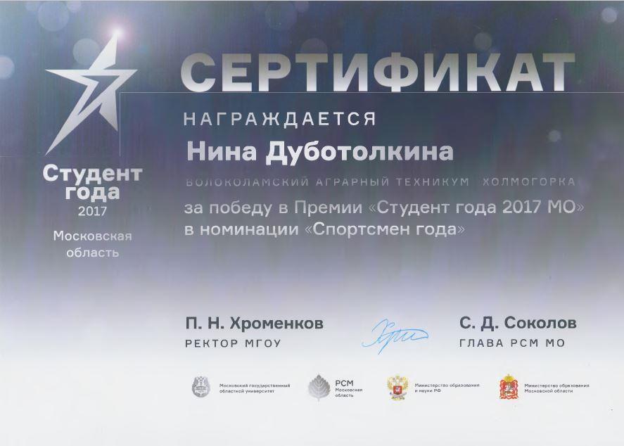 Победа в московском областном этапе конкурса «Студент года 2017 МО» в номинации «Спортсмен года»