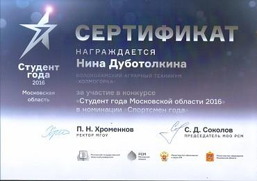 Премия «Студент года 2016 Московской области»