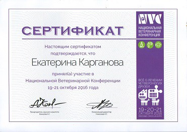 19 – 20 - 21 октября 2016 года в Москве проходила национальная ветеринарная конференция