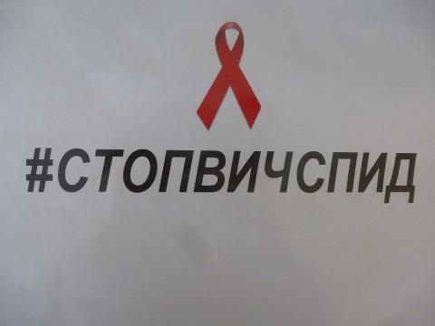 """Участие во Всероссийской акции """"Россия против СПИДа"""""""