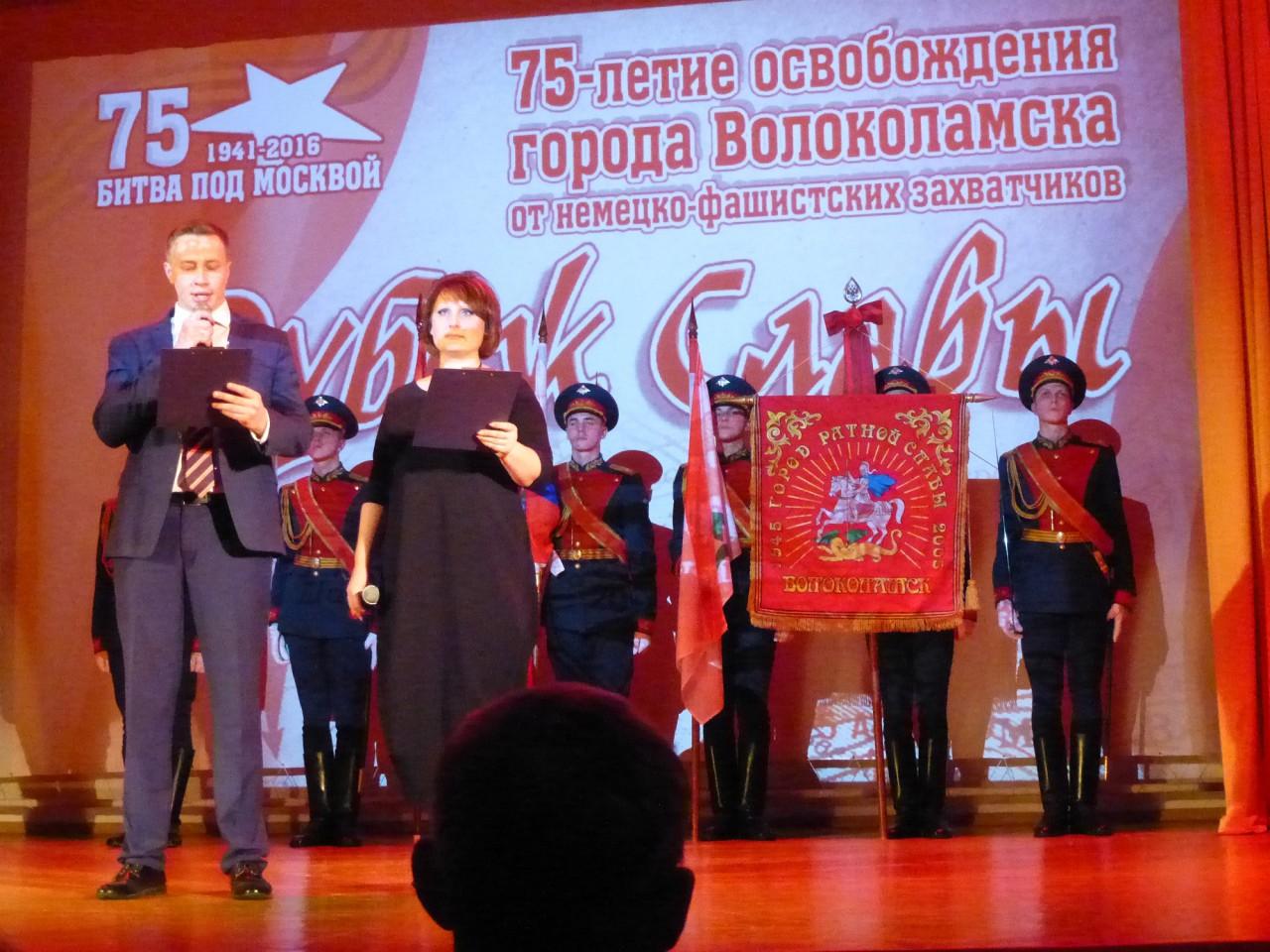Участие в городском мероприятии, посвященном 75-летию освобождения г. Волоколамска от немецко-фашистских захватчиков