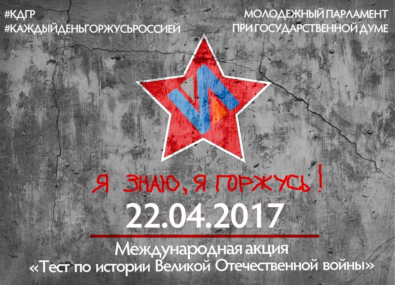 """Международная акция """"Тест по Великой Отечественной войны"""""""