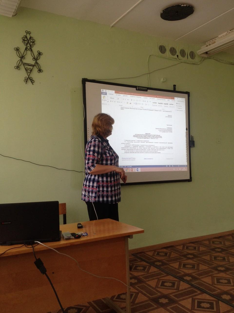 Методический семинар на тему «Рабочие программы: составление, внесение изменений»