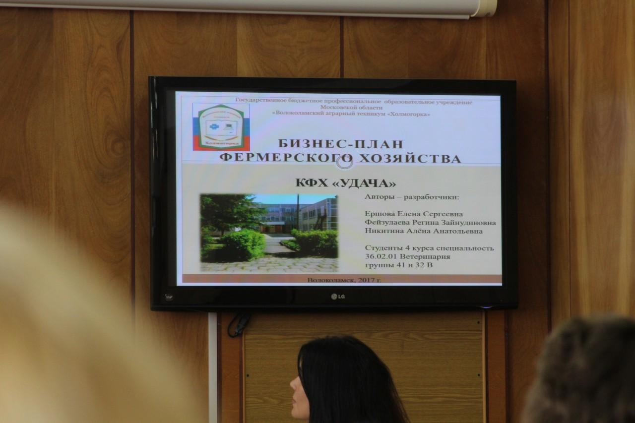 Форум молодежных проектов