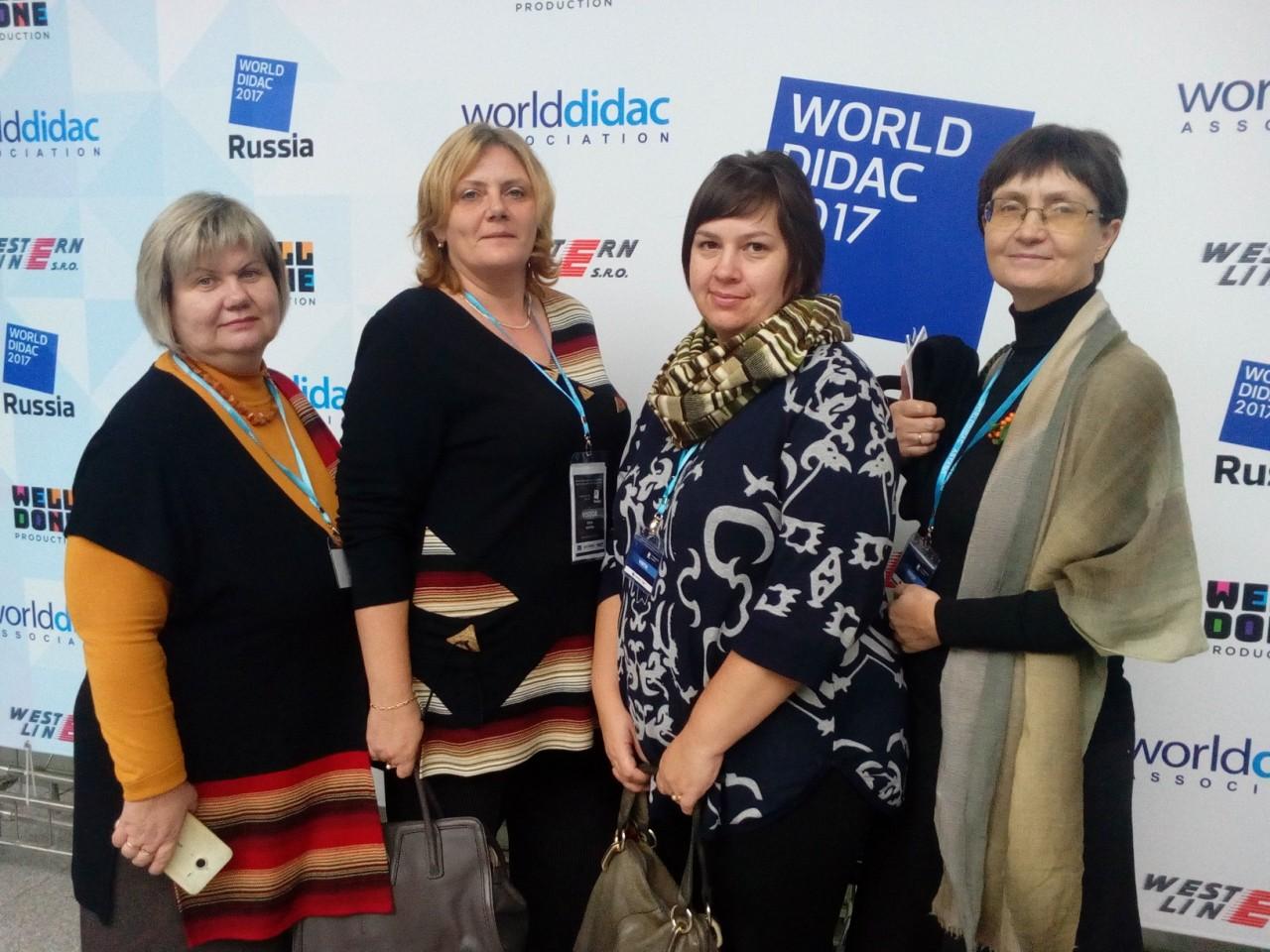 Участие в Международной Конференции «Worlddidae Russia-2017. Цифровое образование - первый шаг к цифровой экономике»